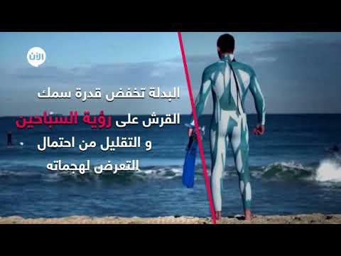 إلبس هذه الألوان لتتلافى أسماك #القرش.. بدلة غوص تستند على إصابة القروش بعمى الألوان  - نشر قبل 2 ساعة