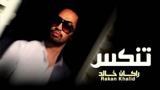 راكان خالد - تنكس (النسخة الأصلية) | 2015
