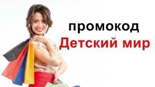 видео Детский мир каталог товаров с ценами официального магазина и сайта detmir.ru