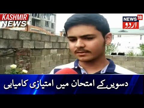 Kashmir News | سی بی ایس ای کے دسویں جماعت کے امتحان میں نعمان جاوید بٹ کی امتیازی کامیابی