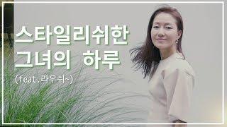 스타일리쉬한 그녀의 하루 (feat.라우쉬)