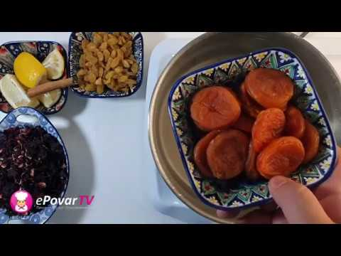 КОМПОТ ИЗ КАРКАДЕ и сухофруктов - Как приготовить / сварить компот из каркаде рецепт и видео
