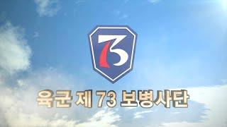 육군 제73보병사단 부대소개영화 리뉴얼