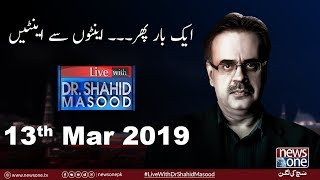 Live with Dr.Shahid Masood | 13-March-2019 | Bilawal Bhutto Zardari | Asif Zardari