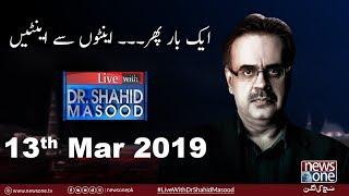 Live with Dr.Shahid Masood | 13-March-2019 | Bilawal Bhutto Zardari | Asif Zardari