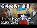 石井館長に密着!フィッシングショーOSAKA2020【前編】