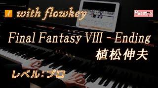 ファイナルファンタジー8 エンディング / 植松伸夫