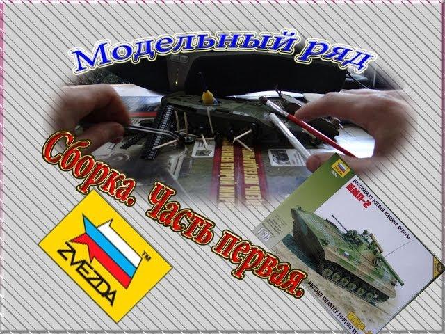 Сборка модели БМП-2 Звезда -  часть 1