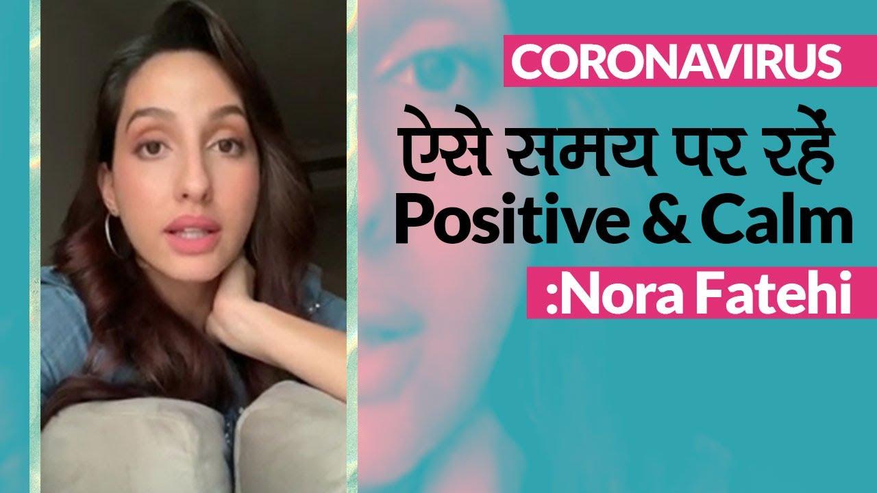 India Lockdown पर Nora Fatehi की अपील, कहा-ऐसे समय पर Positive और Calm रहें