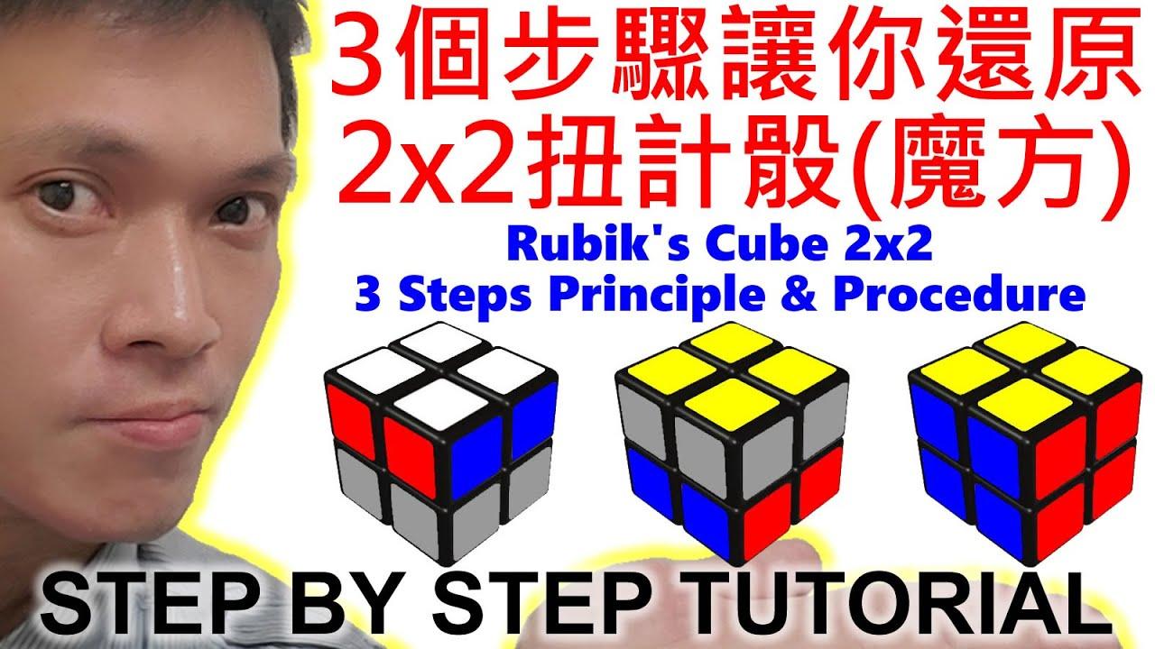 魔方 扭計骰 2x2 3個步驟簡單講解 理論和步驟 Rubik's Cube Magic Cube 2x2 3 Steps Principle & Procedure (廣東話 Cantonese) - YouTube