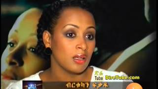 Repeat youtube video Semonun Addis - Discussing The Disease of Cancer in Reference to Yegbagn Movie