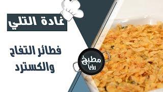 فطائر التفاح والكسترد - غادة التلي