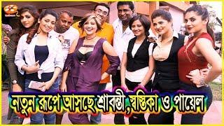 শ্রাবন্তী-স্বস্তিকা-পায়েলের নতুন রূপ | Birpurush movie Promotion | Birpurush| Channel IceCream