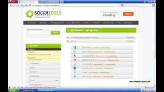 socialtools реклама в социальных сетях  Работа в интернете