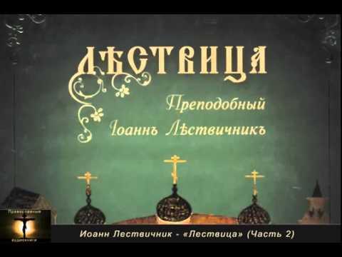 «ЛЕСТВИЦА»   (Аудио книга, часть 2)