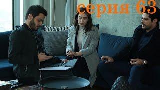 Черная Любовь 63 серия, турецкий сериал на русском, Дата Выхода, анонс 63 серии