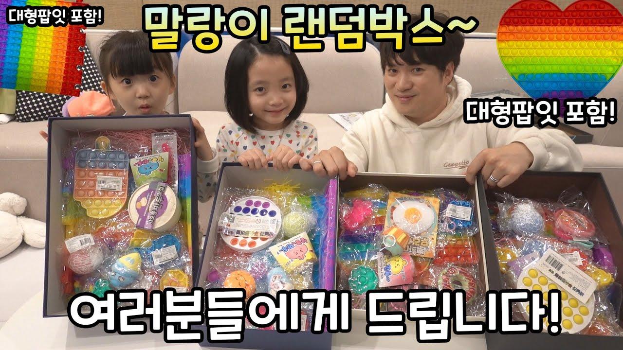 신상 팝잇,푸시팝,말랑이로 만든 4개의 랜덤박스~!! 여러분들에게 드립니다~! 와아~~(Feat 초대형 푸쉬팝도 함께 드려요!)👧🎁👩