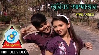 Shahin, Sanita - Junior Ammajan | Bangla Natok | Sangeeta