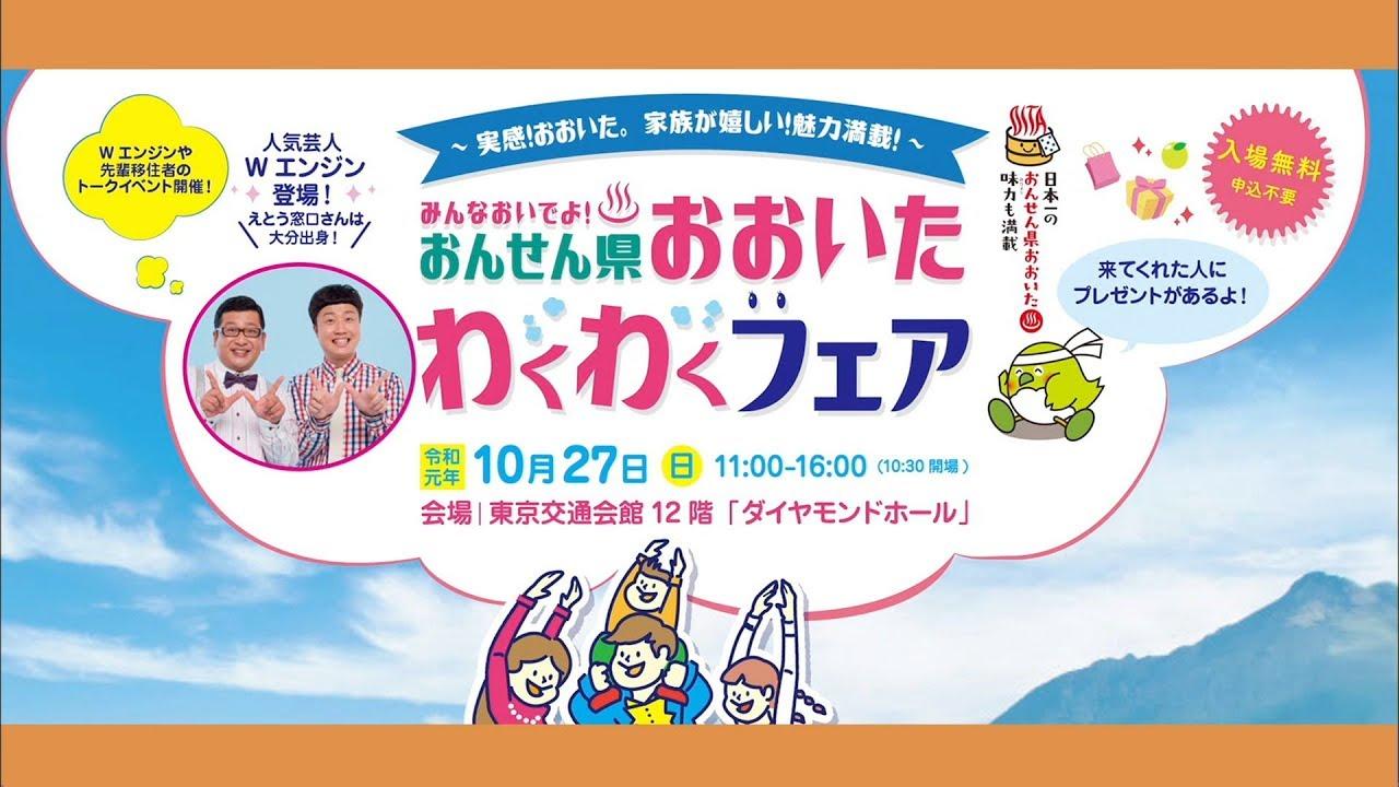 イベント情報(10/27 おんせん県おおいたわくわくフェア)