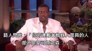 克里斯塔克神模仿麻吉麥可傑克森,分享麥可偽裝逛街的趣事 (中文字幕)