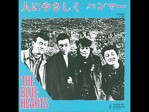 Hito ni Yasashiku 人にやさしく  THE BLUE HEARTS English Subs