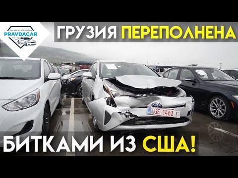Битые авто из США ждут в Грузии покупателей, рынок забит машинами из Америки