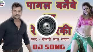 Pagal banaibe ka || 2019 bhojpuri hits song || KHESHARI LAL || hard bass mix || By dj Salman