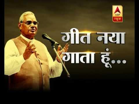 Geet Naya Gaata Hu: Former PM Atal Bihari Vajpayee's Poetic Side | ABP News