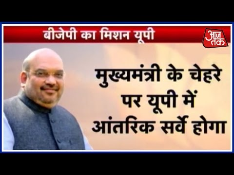 On Day 1 Of BJP's Executive Meet, Amit Shah Unveils UP Plan