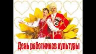 С Днем работника культуры России