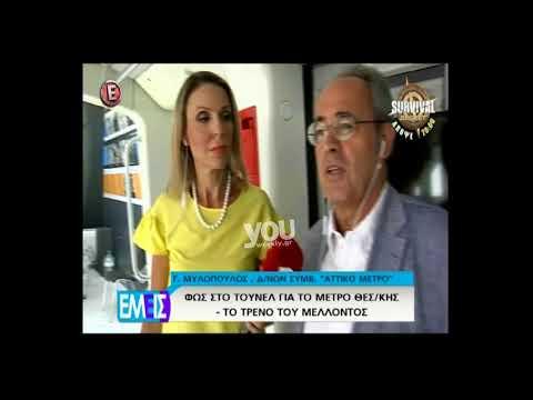 Youweekly.gr: Έτσι θα είναι το μετρό στη Θεσσαλονίκη!
