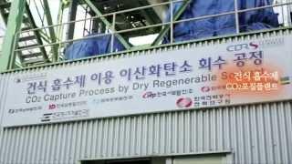 [한국전력 전력연구원] 이산화탄소 포집 기술