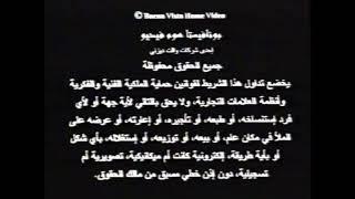 Video Disney Saudi Arabian Warning Screen download MP3, 3GP, MP4, WEBM, AVI, FLV Agustus 2018