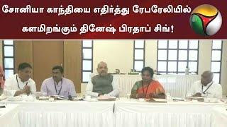 சோனியா காந்தியை எதிர்த்து ரேபரேலியில் களமிறங்கும் தினேஷ் பிரதாப் சிங்! | #Congress #BJP #SoniaGandhi