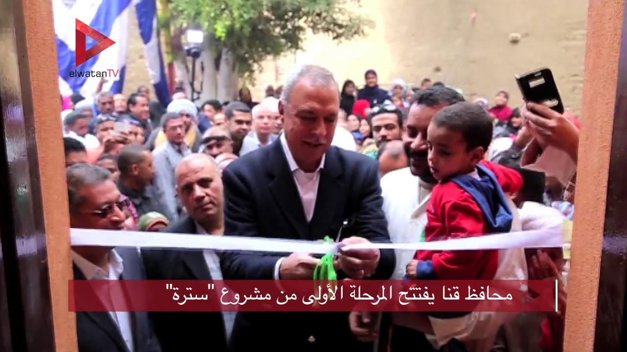 الوطن المصرية:محافظ قنا يفتتح المرحلة الأولى من مشروع