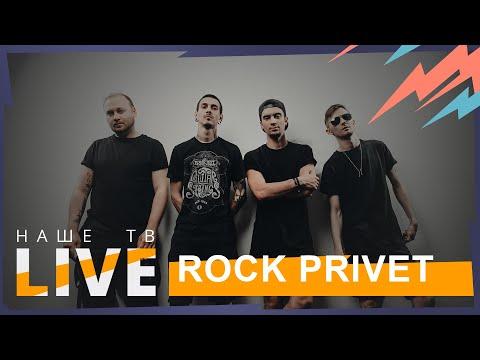 Rock Privet // НАШЕТВ LIVE