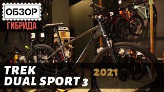 Гибрид Trek Dual Sport 3 2021