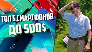ТОП ЛУЧШИХ СМАРТФОНОВ НА ЛЕТО 2019 ДО 30000 РУБЛЕЙ! ЛУЧШИЕ СМАРТФОНЫ НА Android ⭐