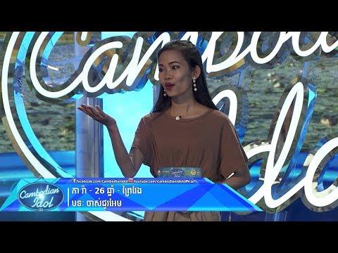 Cambodian Idol Season 3 | Judge Audition Week 1 | Pheara | Jas Jou Aem