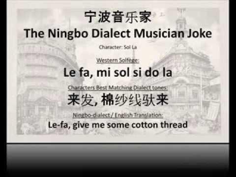 Ningbo Musician Joke