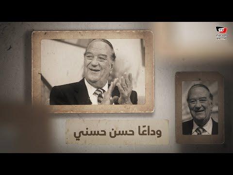 محطات في حياة «جوكر السينما المصرية».. وداعًا حسن حسني  - 14:59-2020 / 5 / 31