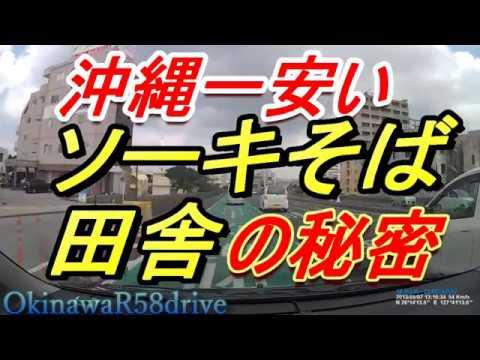 okinawa/沖縄で一番安いソーキそば屋「田舎」を探してドライブする動画・Driving Around Okinawa・沖縄ソバ・沖縄グルメ・沖縄美食・沖縄旅行