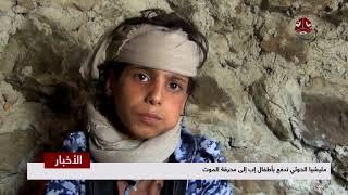 مليشيا الحوثي تدفع بأطفال إب الى محرقة الموت | تقرير عبدالعزيز الليث