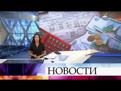 Выпуск новостей в 12:00 от 31.10.2019