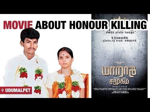 மாறாத சமூகம் | #TamilMovie about Honour Killing | #Marathasamugam | Tamil #Cinema News | IBC Tamil