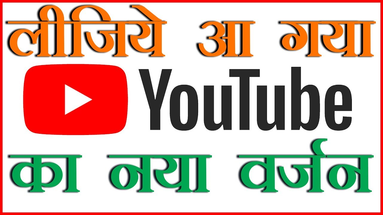 new youtube update ! new youtube update pc! update youtube new version !  latest ! Technow India !