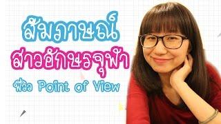 The Interview Ep.1 I สัมภาษณ์ Point of View อักษรจุฬาเขาเรียนอะไรกัน? #131