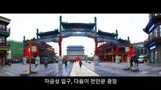 중국 북경(베이징)  관광 파노라마 사진 동영상