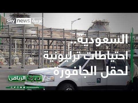 السعودية تدشن عصر الغاز بتطوير حقل الجافورة احتياطات ترليونية  - نشر قبل 6 ساعة