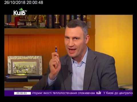 Телеканал Київ: 26.10.18 Київ Live Кличко